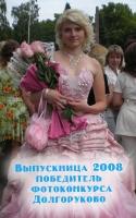 Выпускница 2008